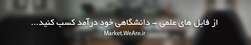 market.weare.ir